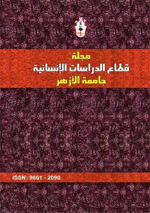 مجلة قطاع الدراسات الإنسانیة